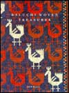 Click here for larger photo of Baluchi Woven Treasures